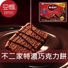 【豆嫂】日本零食 不二家 大人味特濃奢華巧克力千層餅乾(23枚入)