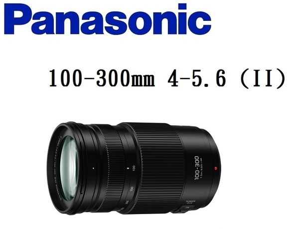 名揚數位  PANASONIC LUMIX G VARIO 100-300mm F4.0-5.6 II POWER O.I.S 松下公司貨  3年保固 (一次付清)