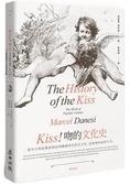 Kiss!吻的文化史:從中古世紀傳?神話到網路時代影音文化,浪漫吻的前世今生