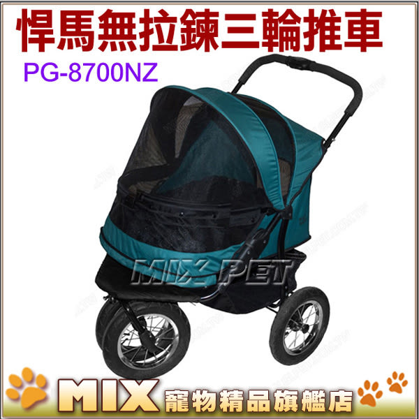 ◆MIX米克斯◆美國PET GEAR【PG-8700NZ】悍馬無拉鍊三輪寵物推車,承重40KG,12吋充氣輪胎