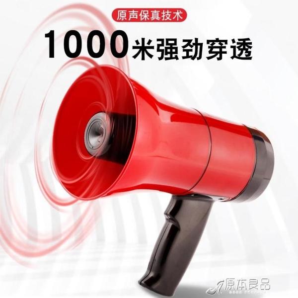 擴音喇叭 錄音喇叭揚聲器叫賣機手持喊話器嗽叭大聲【快速出貨】