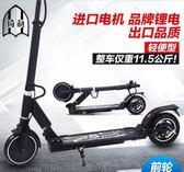琦利代駕8寸電動滑板車成人鋰電兩輪便攜摺疊迷你電動代步自行車 智能生活館