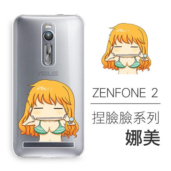 [ASUS Zenfone 2 5.5吋 5.5吋] 捏臉臉系列 超薄TPU 客製化手機殼 喬巴 魯夫 艾斯 香吉士 娜美 騙人布