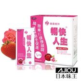 專品藥局 日本味王 暢快人生草玫精華版 (草莓口味) 無外盒 5g*30袋 (實體店面公司貨)