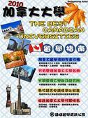 (二手書)2010加拿大大學介紹及留學指南