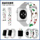 蘋果 Apple Watch 1234代 聖誕錶帶 蘋果錶帶 通用錶帶 矽膠錶帶