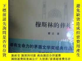 二手書博民逛書店穆斯林的葬禮罕見【大32開精裝】Y13212 霍達 著 北京出版