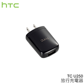 ▼【公司貨】HTC TC U250 原廠旅充頭/充電器 J Z321e/M8 mini/T8698/野火S/A510E/Z710e/G18/G20/Titan/T9292/A9191/T5555