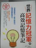 【書寶二手書T4/心靈成長_OHZ】世界記憶力冠軍的高效記憶筆記_君特‧卡斯騰
