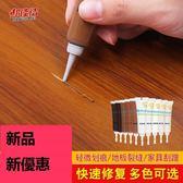 補木縫膏 實木地板木門油漆家具維修材料家用補漆修復補色修補膏zg