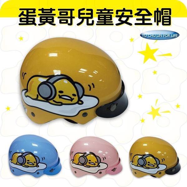 蛋黃哥兒童安全帽-雪帽型