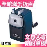 日本 CARL Angel-5 Roya 文具大賞  頂級皇家 2段階芯調節 削鉛筆機 【小福部屋】
