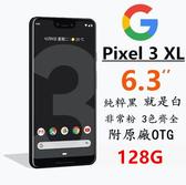 現貨 Google pixel 3 XL 三代 128G LTE手機 有谷歌防偽標 超長保固 保證品質