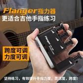 指力器吉他手指訓練器吉他手指靈活訓練器吉他握力器練指器指壓【免運】