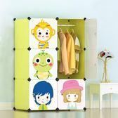鉅惠兩天-衣櫃簡易兒童寶寶衣櫥布藝組裝收納櫃嬰兒小孩卡通簡約現代經濟型【八九折促銷】