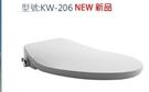 【麗室衛浴】美國KARAT Simpo+ 瞬熱超薄型電腦馬桶蓋 KW-206