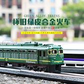 兒童仿真綠皮懷舊火車模型玩具滑行前進玩具車合金高鐵輕軌車模限時八九折