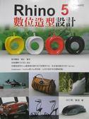 【書寶二手書T3/電腦_YFK】Rhino 5數位造型設計_白仁飛、劉逵_附光碟
