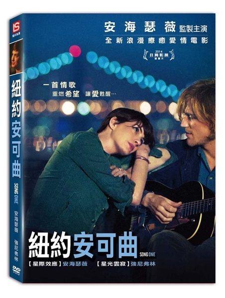 紐約安可曲 DVD  SONG ONE (購潮8)