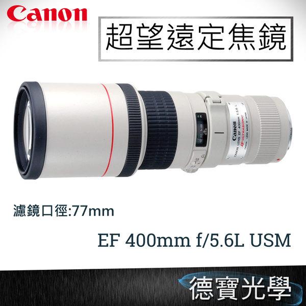 Canon EF 400mm F5.6 L USM  總代理公司貨  德寶光學