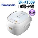 【信源】)4人份Panasonic國際牌IH電子鍋 SR-KT069/SRKT069