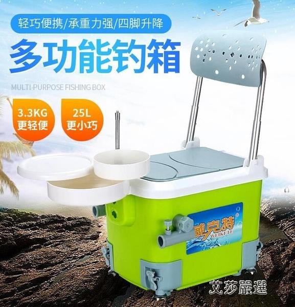釣魚箱新款小釣箱可坐超輕迷你釣箱釣魚桶輕便升降小型多功能釣魚箱【全館免運】