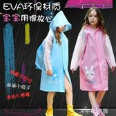 兒童雨衣小學生男孩女孩大童帶書包位時尚環保戶外大帽檐防水雨披 千千女鞋