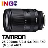 【映象】TAMRON 28-200mm F/2.8-5.6 DiIII RXD (A071) Sony E-mount 俊毅公司貨 騰龍 全片幅無反