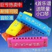 C調布魯斯10孔兒童口琴玩具 初學入門男女孩幼兒園吹奏樂器口風哨 NMS蘿莉小腳丫