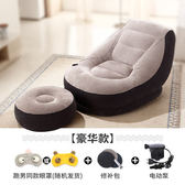 【免運】木優懶人沙發榻榻米充氣沙發床小戶型休閒躺椅單人小沙發椅臥室女