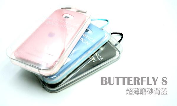 【限量出清】HTC Butterfly S 超薄磨砂背蓋