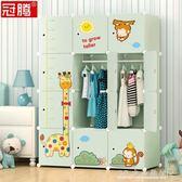 簡易衣櫃兒童組裝塑膠衣櫥臥室儲物櫃子推拉門簡約現代經濟型衣櫃『CR水晶鞋坊』YXS
