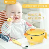 兒童餐具 兒童碗保溫碗嬰兒吸盤碗勺套裝寶寶碗餐具防摔家用可愛卡通輔食碗 珍妮寶貝