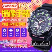 微型攝影手錶1080P 內建32G 攝影機 針孔 監控 監視器 錄音 錄影 竊聽 攝像頭 針孔手錶