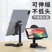 手機支架懶人桌面折疊便攜iPad平板可調節升降直播支撐架萬能通用 居家家生活館