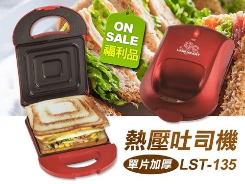 (福利品)【獅子心】熱壓吐司機(單片回字)/三明治機LST-135
