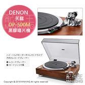 【配件王】日本代購 天龍 DENON DP-500M 木紋 黑膠唱片機 類比唱盤 黑膠播放機