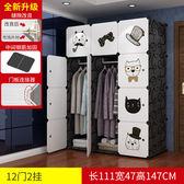 衣櫃簡易衣櫃布組裝衣櫥塑料組合儲物宿舍收納櫃子布藝簡約現代經濟型WY