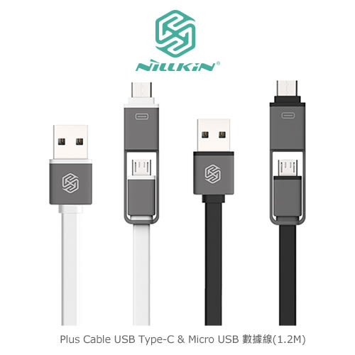 摩比小兔~ NILLKIN Plus Cable USB Type-C & Micro USB 數據線(1.2M)