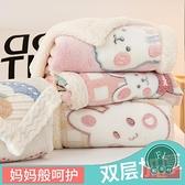 兒童毛毯雙層加厚羊羔絨小毯子冬季毛巾被【福喜行】