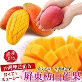 【果之蔬-全省免運】屏東枋山愛文芒果X10顆(160g±10%/顆)+水蜜桃芒果X6顆(290g±10%/顆)