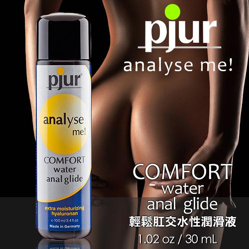 【紫星情趣用品】德國Pjur-ANALyse me! 輕鬆肛交水性潤滑液 100ML(GC00003)