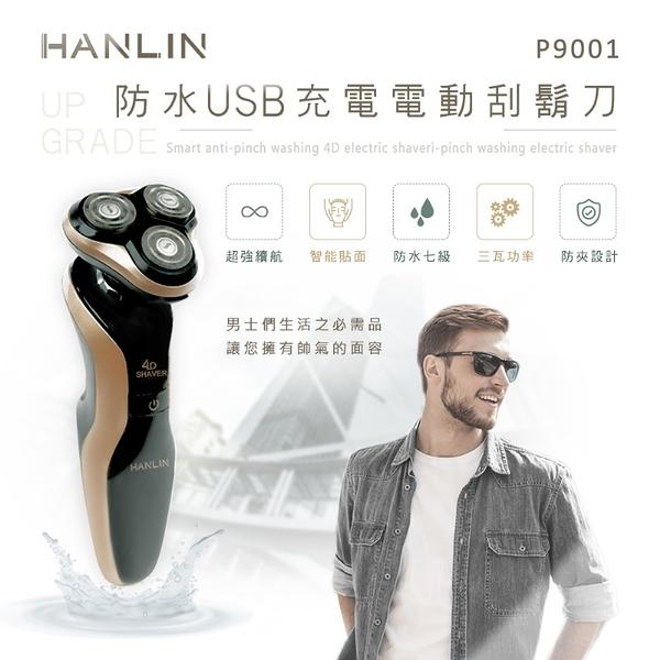 【風雅小舖】HANLIN-P9001 防水USB充電電動刮鬍刀。升級版(防水7級)