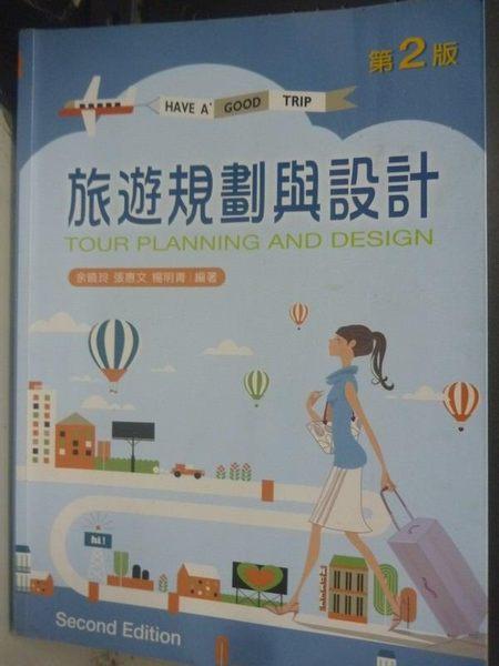 【書寶二手書T2/大學商學_YJM】旅遊規劃與設計2/e_余曉玲