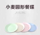 TwinS天然環保小麥桔梗 《小圓碟》餐盤小吃碟【北歐四色顏色隨機1個】