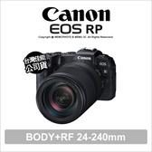 Canon EOS RP + RF 24-240mm 微單眼 KIT 公司貨【回函贈好禮~12/31】★可刷卡★薪創數位