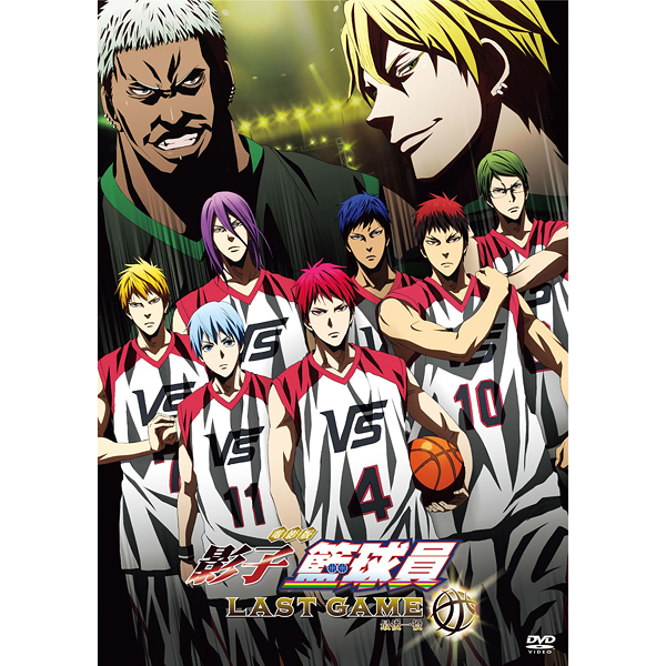 影子籃球員電影版 LAST GAME DVD※附贈特典明信片(角色介紹+特別版)共8張