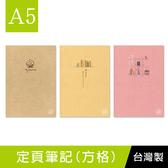 珠友 SS-10073 A5/25K 方格定頁筆記本/記事本/文青素雅本子/22張(1本)
