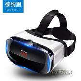 vr眼鏡V r虛擬現實3D頭戴式手機專用ar眼睛rv一體機4D蘋果