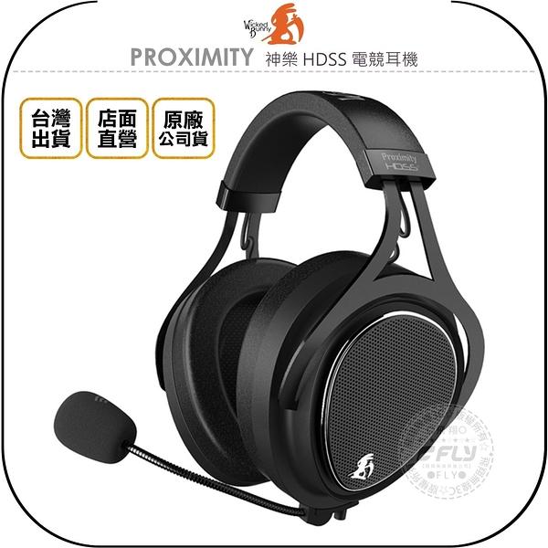 《飛翔無線3C》Wicked Bunny 威克邦尼 PROXIMITY 神樂 HDSS 電競耳機◉公司貨◉大型單體